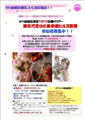 tokyotour.jpg