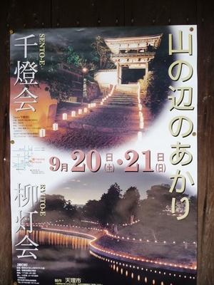 yamanobeakariposter01.JPG